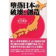 堕落日本の破壊と創造 [単行本]