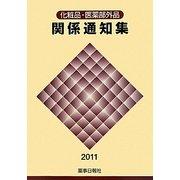 化粧品・医薬部外品 関係通知集〈2011〉 [単行本]