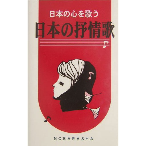 日本の抒情歌―日本の心を歌う [単行本]