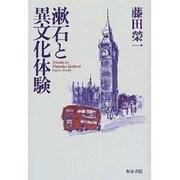 漱石と異文化体験(和泉選書) [全集叢書]