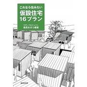 これなら住みたい仮設住宅16プラン [単行本]