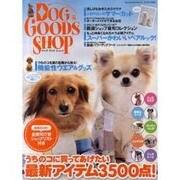 DOG GOODS SHOP Vol.18 (2010)(GEIBUN MOOKS 731) [ムックその他]