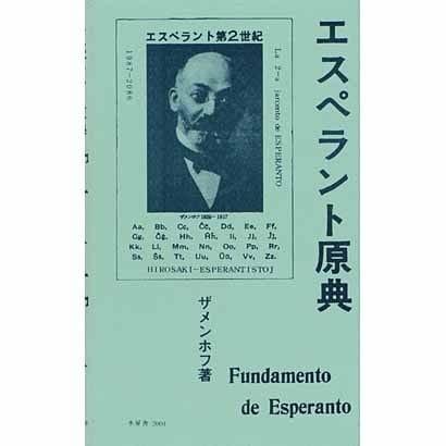 エスペラント原典-仏・英・独・露・ポーランド語