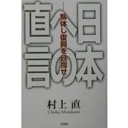 日本への直言―解体し復興を目指せ [単行本]