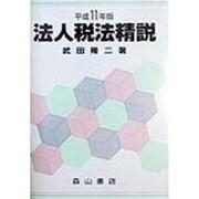 法人税法精説〈平成11年版〉 [単行本]