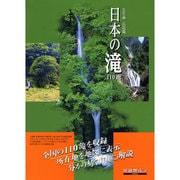 日本の滝110選 [単行本]