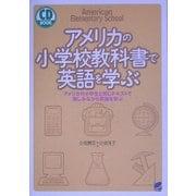 アメリカの小学校教科書で英語を学ぶ―アメリカの小学生と同じテキストで愉しみながら英語を学ぶ [単行本]