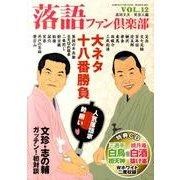 落語ファン倶楽部 VOL.12 [単行本]