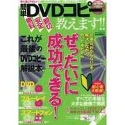簡単DVDコピー教えます!!(マイウェイムック 〈神様ヘルプPCシリーズ〉 4) [ムックその他]