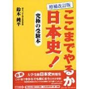 ここまでやるか日本史!究極の受験本 増補改訂版 [単行本]