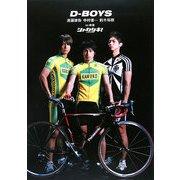 D-BOYS in 映画シャカリキ!―遠藤雄弥・中村優一・鈴木裕樹 [単行本]