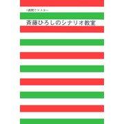 1週間でマスター 斉藤ひろしのシナリオ教室 [単行本]