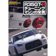 REV SPEED VOL.14[DVD]