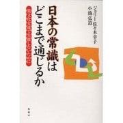 日本の常識はどこまで通じるか―異文化交流で失敗しないために [単行本]