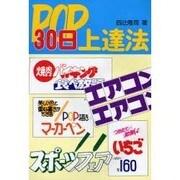 POP30日上達法 [単行本]