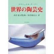 世界の陶芸史 [単行本]