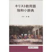 キリスト教用語独和小辞典(同学社小辞典シリーズ) [事典辞典]