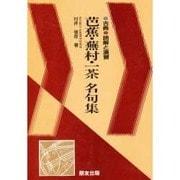 芭蕉・蕪村・一茶名句集(古典読解と演習) [全集叢書]