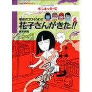 学校のコワイうわさ 花子さんがきた!!〈6〉(BAMBOO KID'S series〈6〉) [新書]