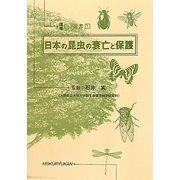 日本の昆虫の衰亡と保護(環境Eco選書〈1〉) [全集叢書]