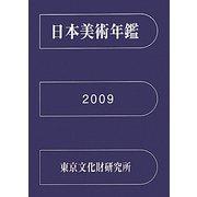日本美術年鑑〈平成21年版〉 [単行本]