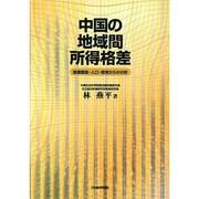 中国の地域間所得格差 オンデマンド版-産業構造・人口・教育からの分析 [単行本]