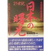 日本の曙光―青山学院大学の若者たち あと10年、いやあと15年後、日本は必ず甦る [単行本]