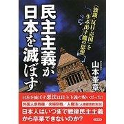 """民主主義が日本を滅ぼす―""""独裁・反日・売国""""を生み出す魔の思想 [単行本]"""