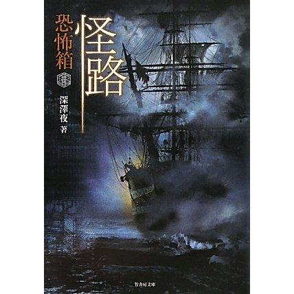 恐怖箱 怪路(竹書房文庫) [文庫]