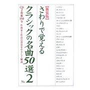 さわりで覚えるクラシックの名曲50選〈No.2〉 新装版 (楽書ブックス) [単行本]