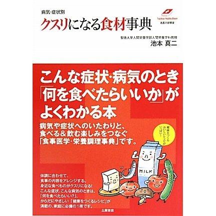 病気・症状別クスリになる食材事典(Tsuchiya Healthy Books―名医の診察室) [単行本]
