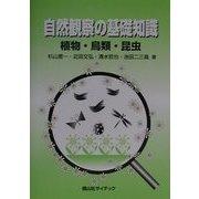 自然観察の基礎知識―植物・鳥類・昆虫 [単行本]