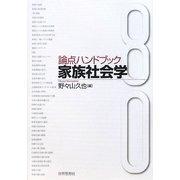論点ハンドブック 家族社会学 [単行本]
