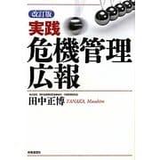 実践 危機管理広報 改訂版 [単行本]