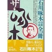 ザ・啄木-石川啄木詩・歌・小説全一冊 [単行本]