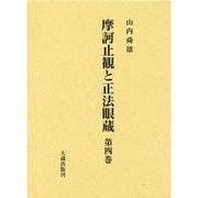 正法眼蔵と魔訶止観 第四巻 [単行本]