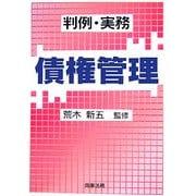 判例・実務 債権管理 [単行本]