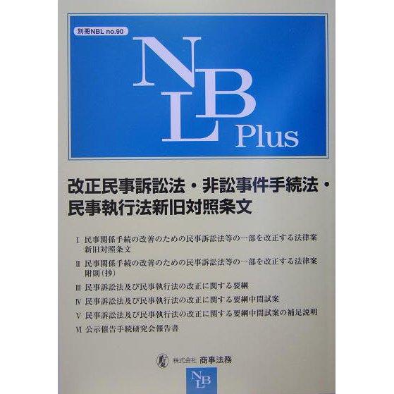ヨドバシ.com - 改正民事訴訟法...