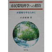 市民環境科学への招待―水環境を守るために [単行本]