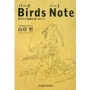 Birds Note―野生の不思議を追いかけて [単行本]