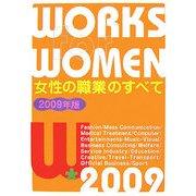 女性の職業のすべて〈2009年版〉 [単行本]