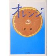 オレンジ(ノベル倶楽部) [単行本]