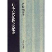 日本古代仏教の文化史 [単行本]