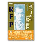 近代日本の政治精神(RFP叢書〈2〉) [単行本]