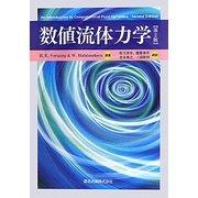 数値流体力学 第2版 [単行本]