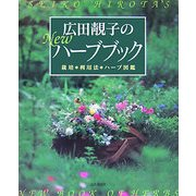 広田セイ子のNewハーブブック―栽培・利用法・ハーブ図鑑 [単行本]