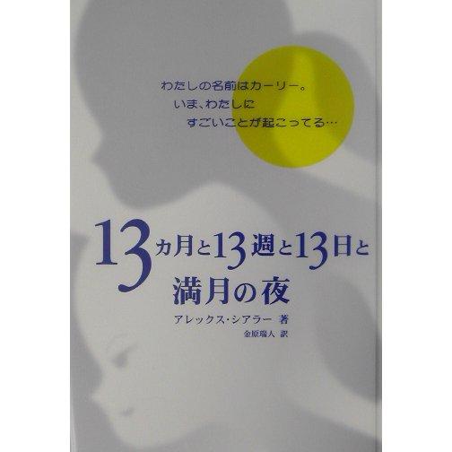 13ヵ月と13週と13日と満月の夜 [単行本]