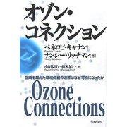 オゾン・コネクション―国境を越えた環境保護の連帯はなぜ可能になったか [単行本]