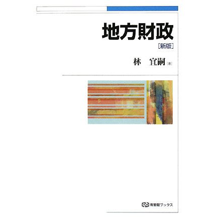 地方財政 新版 (有斐閣ブックス) [全集叢書]