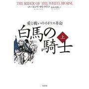 白馬の騎士〈上〉―愛と戦いのイギリス革命 [単行本]